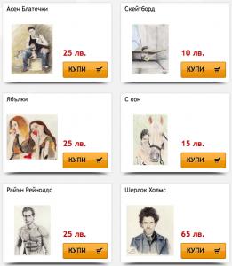 Магазинът за рисунки на Валя