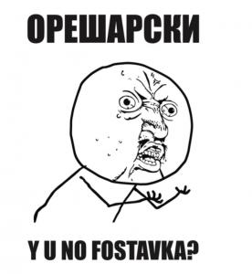 ФОСТАФКА