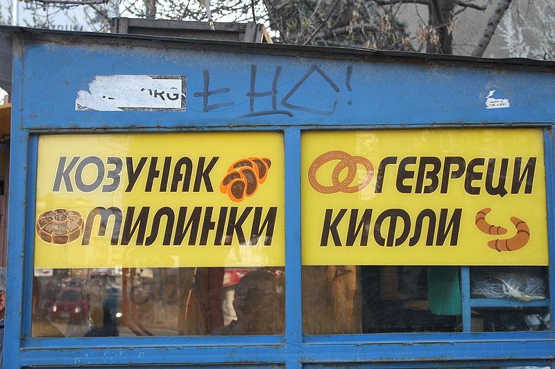 Табела Козунак, милинки, гевреци, кифли